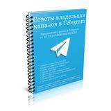 💯 Советов админу в Telegram