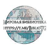 Мировая библиотека
