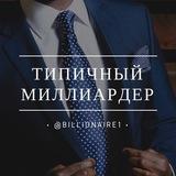 💰Типичный Миллиардер
