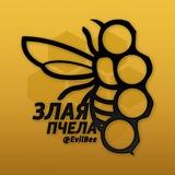 🐝 Злая Пчела