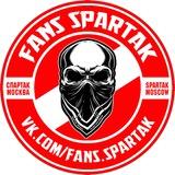 FANS SPARTAK Спартак Москва Футбол