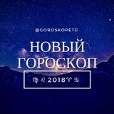 Новый Гороскоп