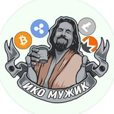 ICO-крипто-мужик👍: уничтожаю scam-ICO, роюсь в блокчейне и смотрю на крипточку как 🐭мышЬ на крупу