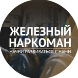 Железный наркоман - СПОРТ