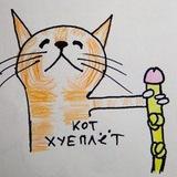 Кот-хуеплёт