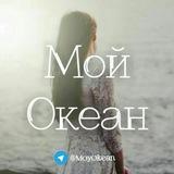 Мoŭ Oкeaн 🌊