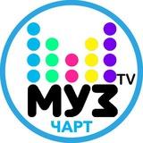 🔊 Муз-ТВ чарт