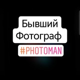 Бывший фотограф