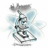 •Под микроскопом•