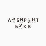 Лабиринт Букв 🚪