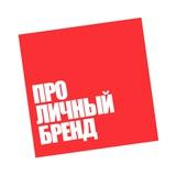 Про Личный Бренд Маркетинг Реклама SMM