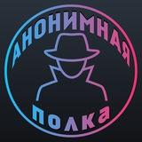 Анонимная полка