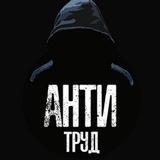 АНТИТРУД