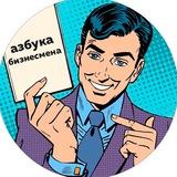 Азбука бизнесмена