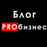 Блог PROбизнес