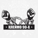 Клеймо 90-х