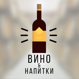 Вино & Напитки