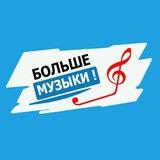 Европа Плюс 🎵 Музыка