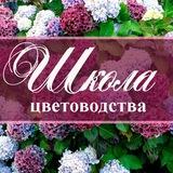 Школа цветоводства