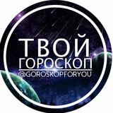 Твσй Гσρσскσп ☪️