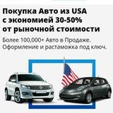 Авто из США, дешевле на 30-40%