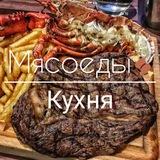 Кухня Мясоеды🍖🍗