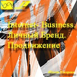 Internet- Business. Бренд. Продвижение. Заработок