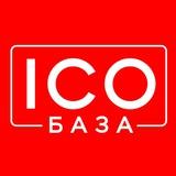ICO База 🏦