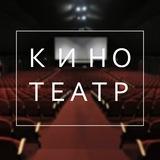Кинотеатр - новинки кино!