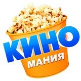 Киномания