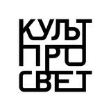 КУЛЬТПРОСВЕТ.