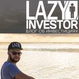 Ленивый Инвестор