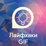 Лайфхаки GIF