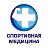 Спортивная медицина, ортопедия, реабилитация