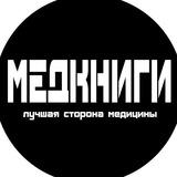 Medbooks Медкниги