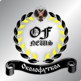OFNEWS / Новости Околофутбола
