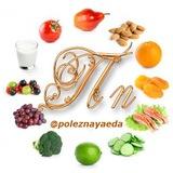 Полезное питание и ЗОЖ