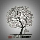 Книги, Литература Prolit