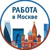 Интересная работа в Москве