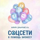 Соцсети в помощь бизнесу. Журнал о SMM