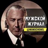 Мужской Журнал