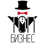 ТОП Бизнес