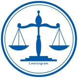 Юридическая грамотность