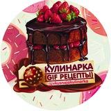 Кулинарка (GIF рецепты)