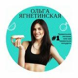 Ольга Ягнетинская ПП #1